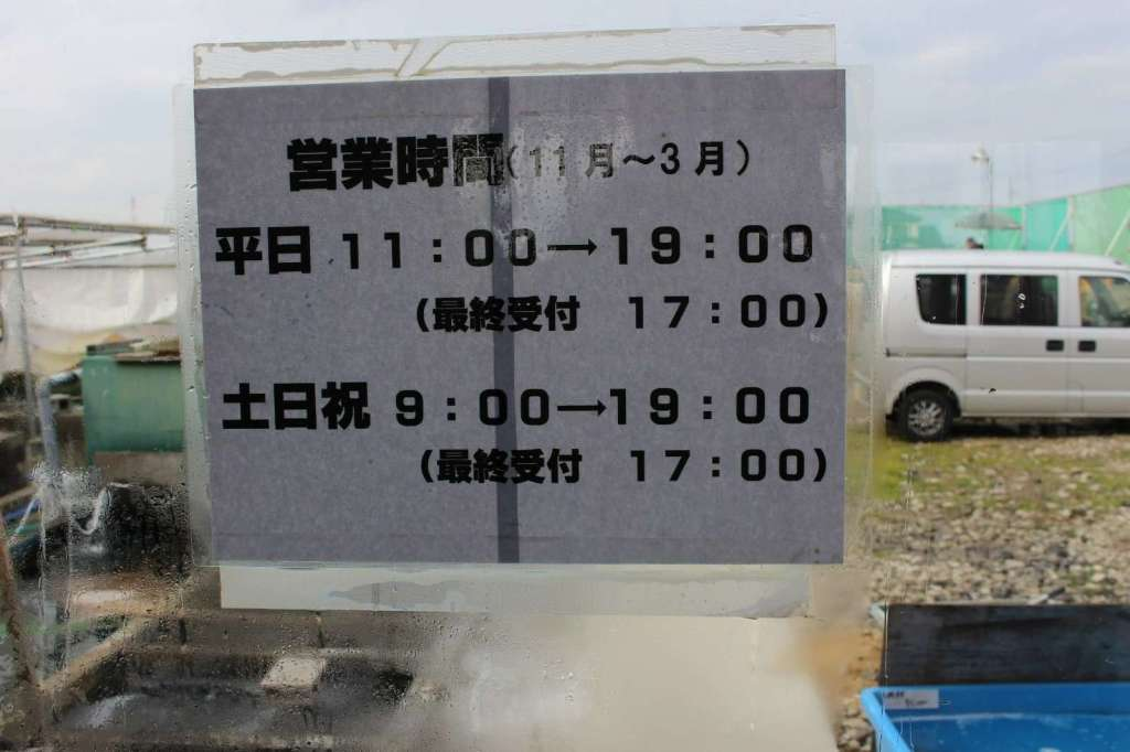 Winter hours at Kawajima Tsuribori fishing with kids in Saitama