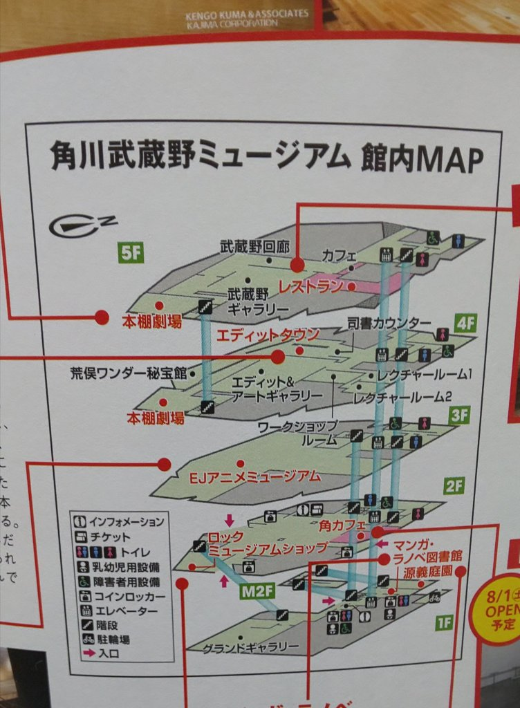 Kadokawa Museum floor map