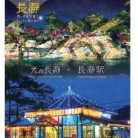 Brightness Nagatoro Project 2020