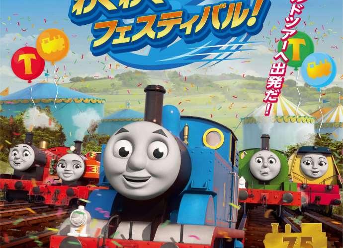 Thomas the tank engine waku waku festival at ej anime museum