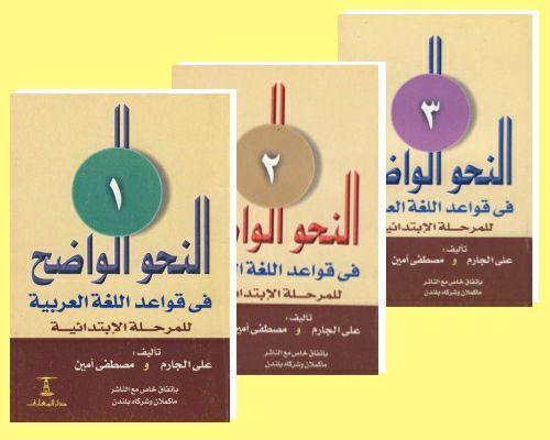 nahwu wadhih jilid 1, 2, dan 3. download kitab pdf