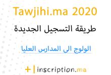 Photo of Tawjihi.ma 2020 طريقة التسجيل للولوج الى المدارس العليا