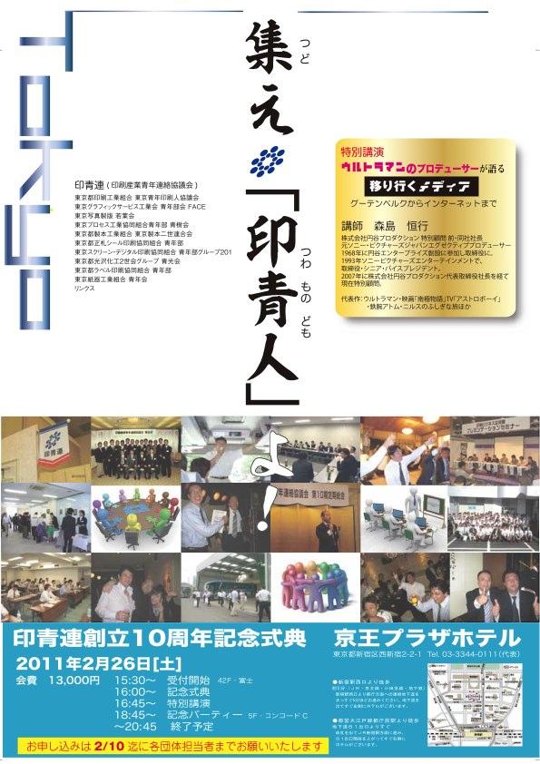10周年記念式典の案内パンフレット