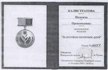 medal-kalistratova