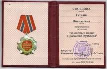 medal-sosedova-01