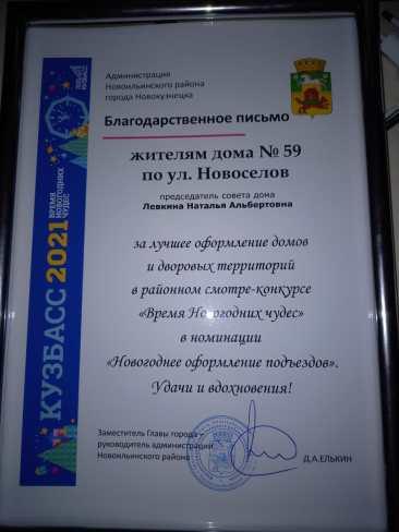 ул. Новоселов, дом 59