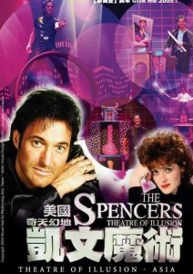 Inside Magic Image of The Spencers Theatre of Illusion - Asia DVD Cover