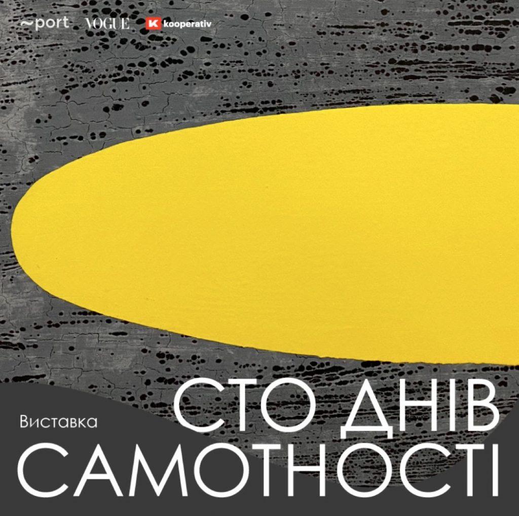 «Сто днів самотності»: у просторі Kooperativ відкривається концептуальна виставка