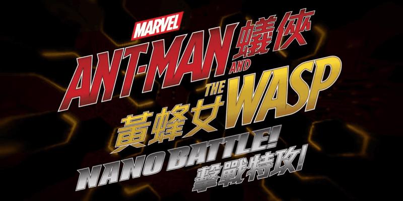 Nano Battle