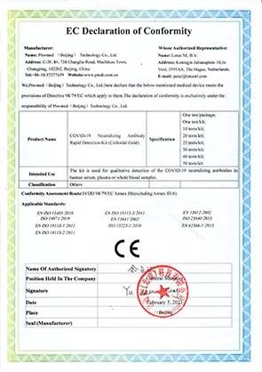 新型コロナウイルスの検査キット証明書