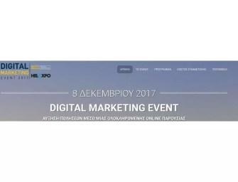 Digital Marketing Event απο τον Χρυσό Οδηγό και τη HELEXPO