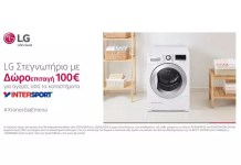 LG-Dryers-Promo-with-Intersport