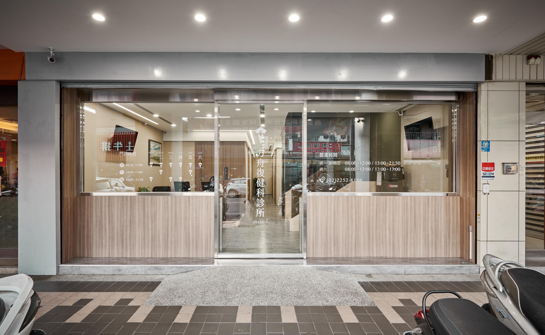 板橋方舟診所|商業空間