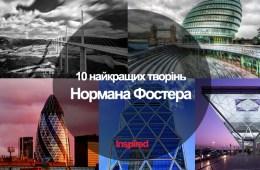 10 найкращих творінь Нормана Фостера