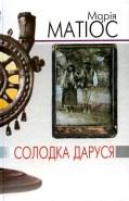 Солодка Даруся