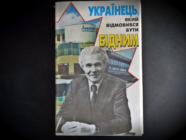 """Inspired Books: """"""""Українець, який відмовився бути бідним"""""""