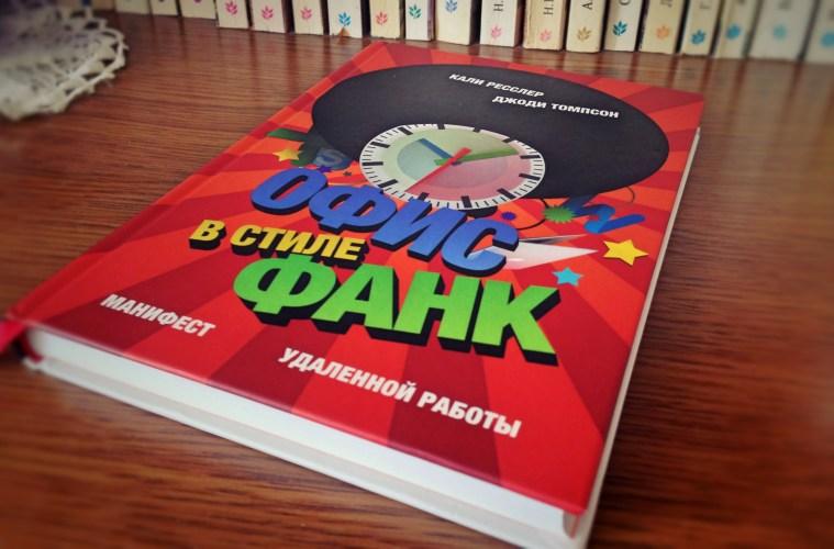 "Inspired Books: ""Офіс в стилі фанк"""