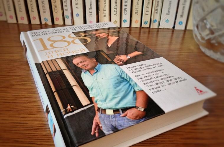 "Inspired Books: ""188 днів та ночей"""
