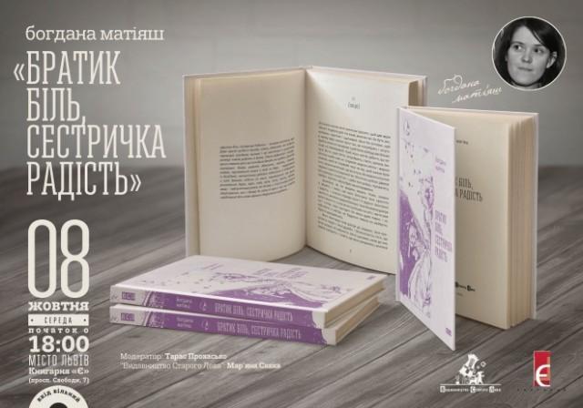 poster_matiyash_8-21_lviv