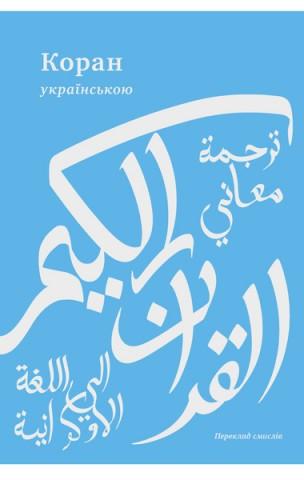 koran_cover_web