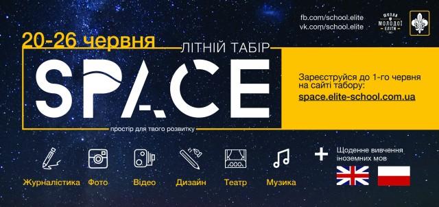 space-flier-01