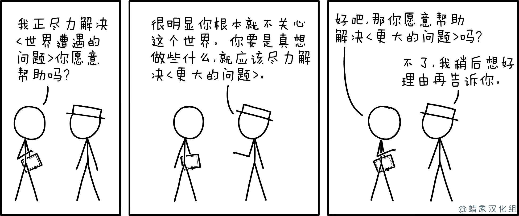 xkcd 中文 – Inspired Life!
