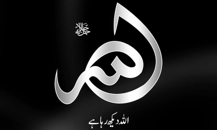 kaligrafi allah allahu akbar