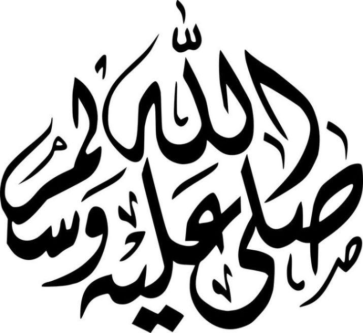 Contoh Gambar Kaligrafi Allah