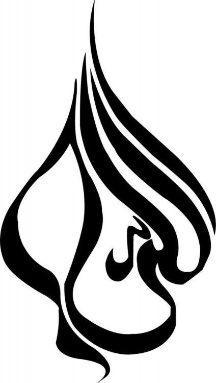 Sketsa Kaligrafi Arab Hitam Putih Kaligrafi