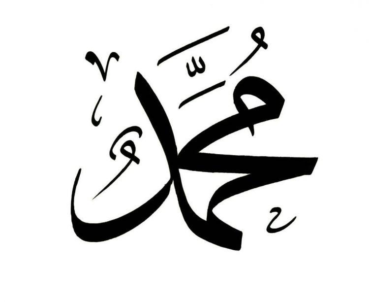 kaligrafi muhammad simpel hitam putih