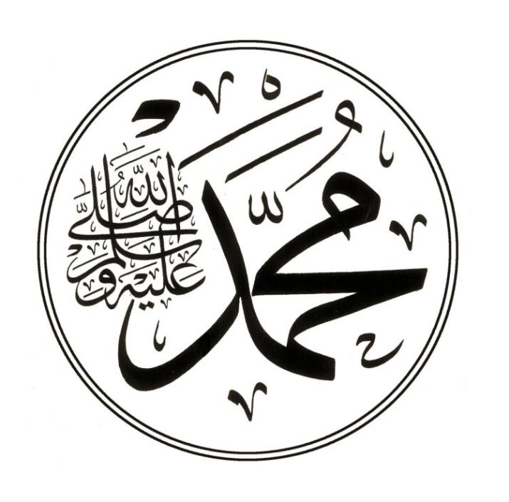 kaligrafi muhammad simpel lingkaran