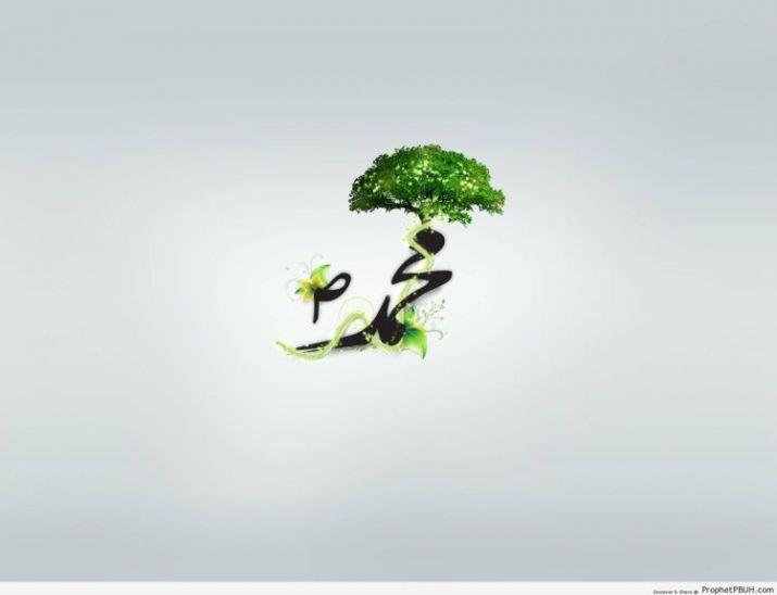 wallpaper kaligrafi muhammad pohon