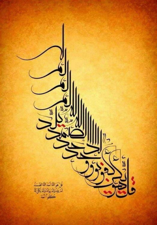 101 Kaligrafi Bismillah Arab Beserta Contoh Gambar Dan
