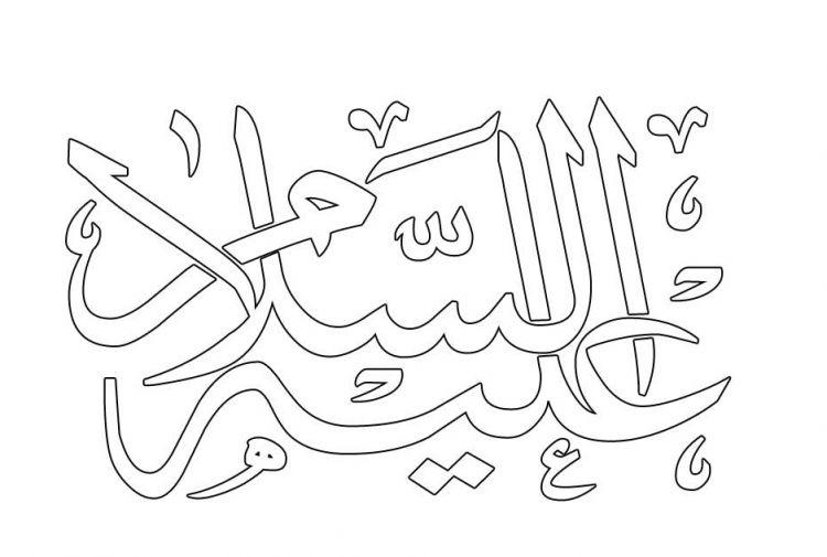 Download Gambar Kaligrafi Untuk Mewarnai