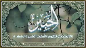 99+kaligrafi+asmaul+husna+31