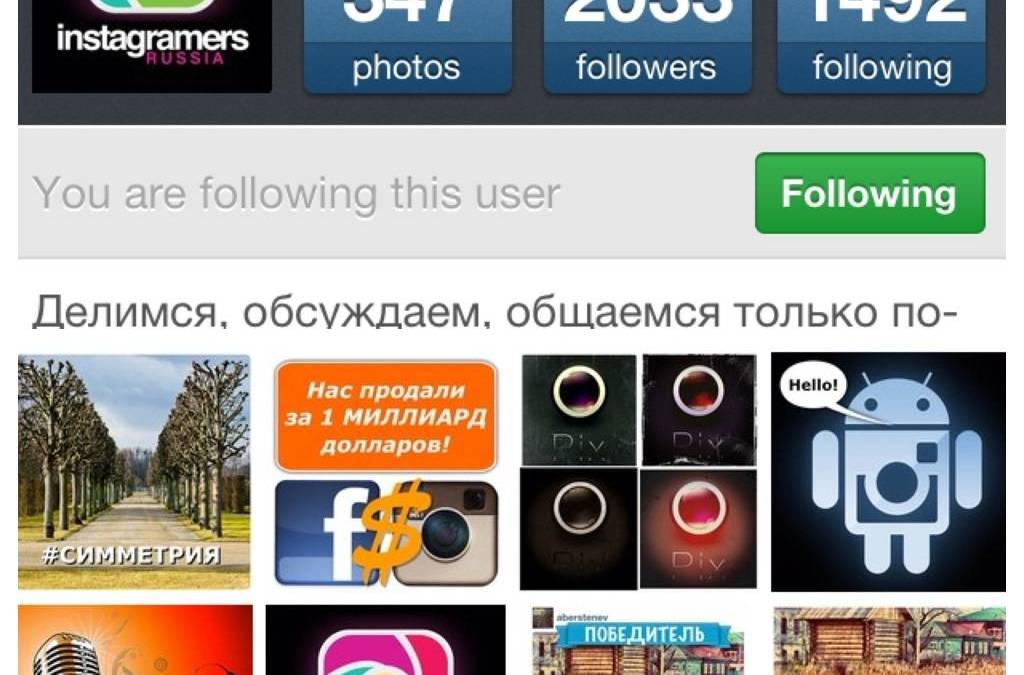 Our Instagramers Russia group introduction