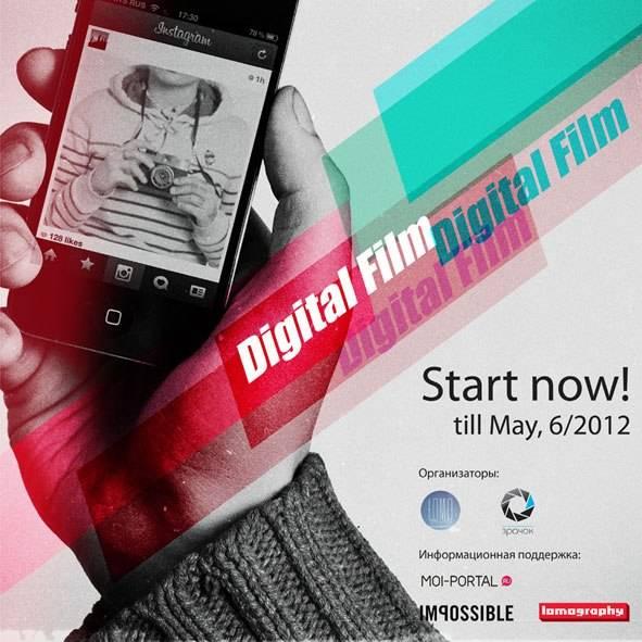 Digital Film event in Tyumen, Russia
