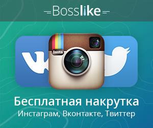BossLike - бесплатная накрутка