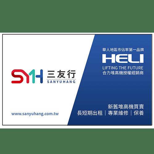 三友行堆高機名片設計 - 臺南 RWD 網頁設計 - InstaWeb 英速達互動網路有限公司