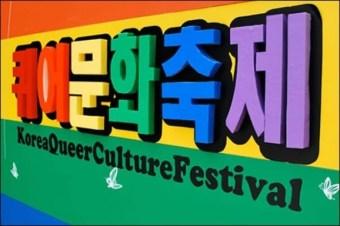 pride_seoul2013.jpg