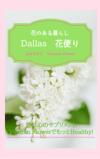 著書:花のある暮らし Dallas 花便り
