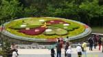Парк Янминшань