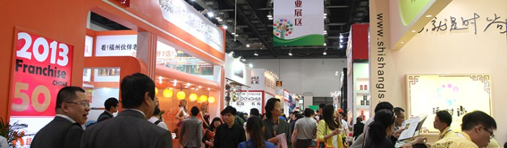 ChineseFranchiseExpo2