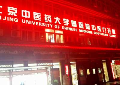 Beijing University of Chinese Medicine Clinic