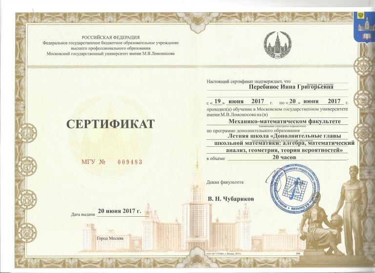 Перебинос Инна Григорьевна сертификаты