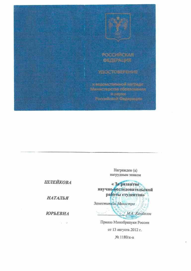 Кирсанова Наталья Юрьевна сертификаты
