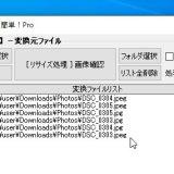 リサイズ超簡単!Pro バージョンアップ情報[v5.38⇒v5.40]