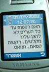 Hamas message