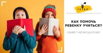 Как помочь ребенку учиться. Секрет мегародителей