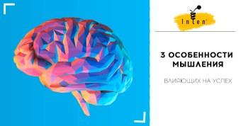 """3 особенности мышления, влияющих на успех Роджера Сайпа, автора книги """"Развитие мозга. Как читать быстрее, запоминать лучше и добиваться больших целей"""""""